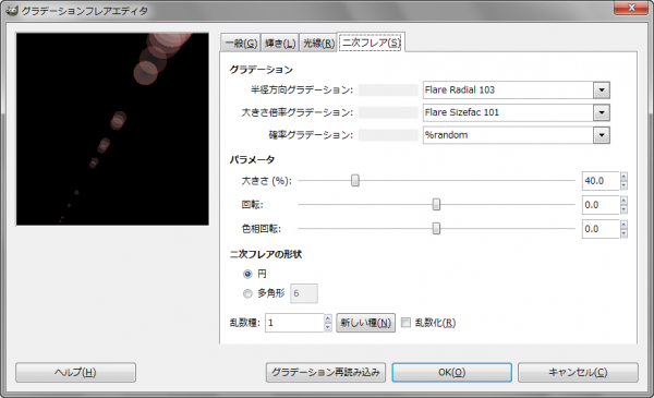 gimp-dialog-gradient_flare_editor-second_flares.png