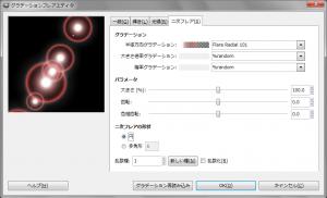 gimp-dialog-gradient_flare_editor-second_flares-screen-flare_radial_101-random-random.png