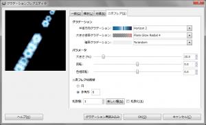 gimp-dialog-gradient_flare_editor-second_flares-screen-horizon_2-flare_glow_radial_4-random.png