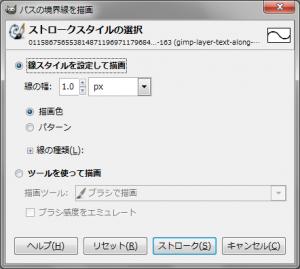 gimp-dialog-stroke_path.png