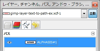 gimp-layer-text-to-path-ex-3.jpg