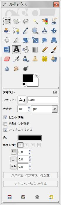 gimp-toolbox-text.jpg