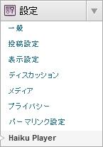 menu-settings-haiku-minimalist-audio-player.jpg