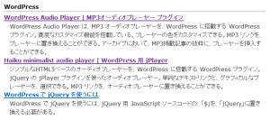 wordpress-function-get_posts-sample.png