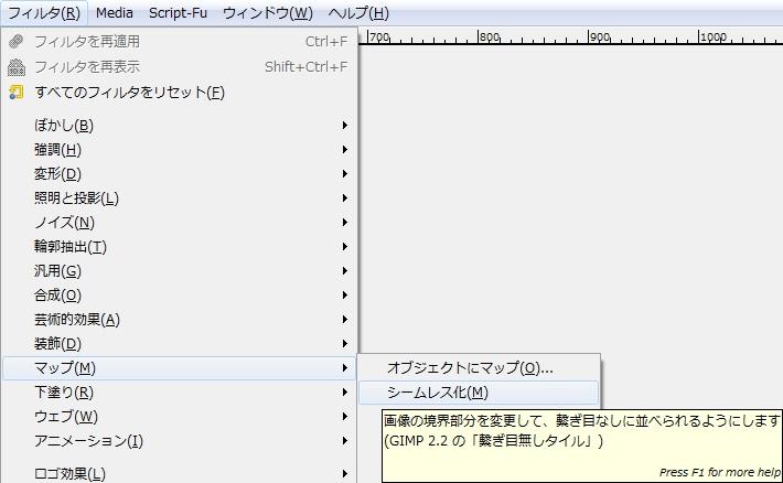 tutorial-12012402-5-gimp-filter-map-make-seamless.jpg