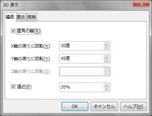 OpenOffice-Calc-Chart-Column-Depth-3D-Sample-3dViewDialog.png