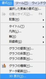 OpenOffice-Calc-Chart-Line-3dLine-Sample-MenuBar-Format-3dView.jpg