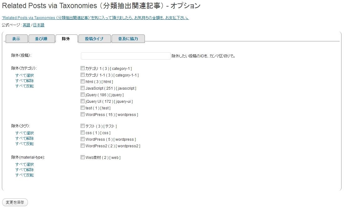 related-posts-via-taxonomies-ja-options-exclude.jpg