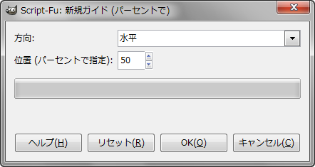 gimp-dialog-new-guide-percent.png