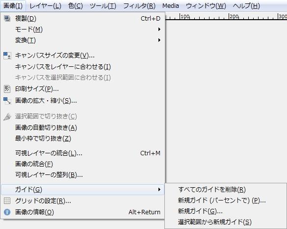 gimp-image-guide.jpg