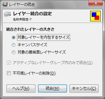 gimp-image-merge-layers-dialog.png