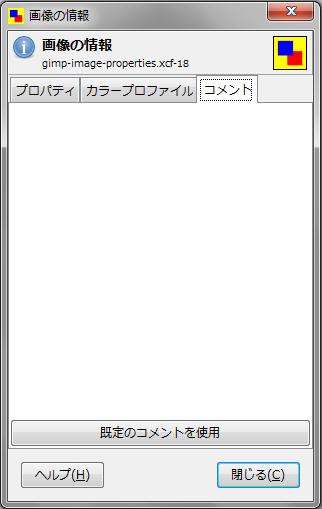 gimp-image-properties-windows-comment.png