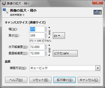 gimp-image-scale-dialog.png