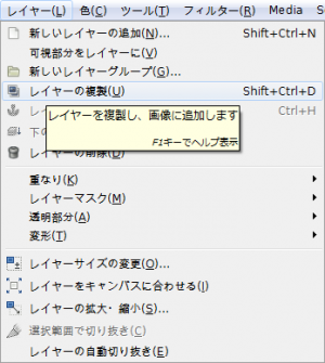 gimp-layer-duplicate.png