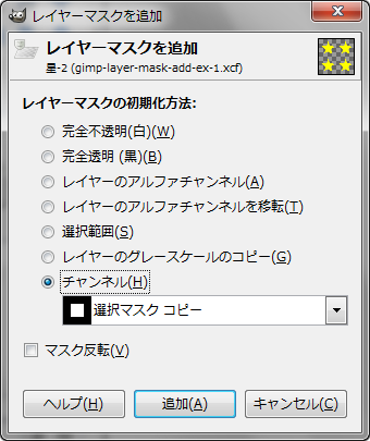 gimp-layer-mask-add-dialog-channel.png