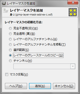 gimp-layer-mask-add-dialog-grayscale_copy_of_layer.png