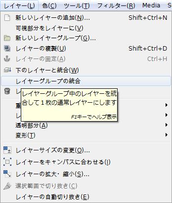 gimp-layer-merge-layer-group.png