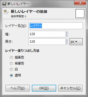 gimp-layer-new-dialog.png