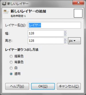 gimp-layer-new-dialog.png