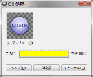 gimp-layer-plug-in-colortoalpha-dialog-1.png