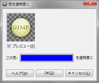 gimp-layer-plug-in-colortoalpha-ex-2-4.png