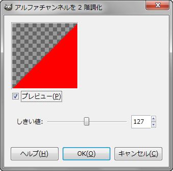 gimp-plug-in-threshold-alpha-dialog.png