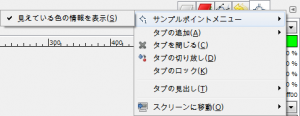 gimp-sample-point-dialog-menu.png