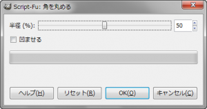 gimp-script-fu-selection-rounded-rectangle-dialog.png