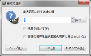 gimp-selection-border-dialog.png