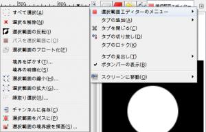 gimp-selection-dialog-menu.png