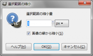 gimp-selection-shrink-dialog.png