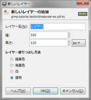 gimp-tutorial-menu-layer-new-dialog.png