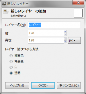 gimp-tutorial-round-button-menu-layer-new-dialog.png