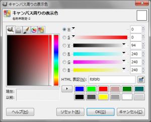 gimp-view-padding-color-dialog.png
