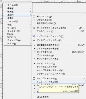 gimp-view-show-menubar-icon.png
