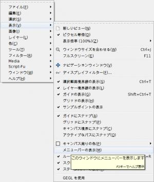 gimp-view-show-menubar-right-click.png