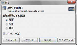 gimp-colors-desaturate-dialog.png