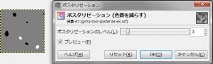 gimp-colors-posterize-ex-1.png