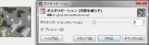gimp-colors-posterize-ex-3.png