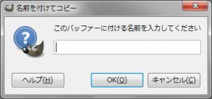 gimp-edit-buffer-copy-dialog.png