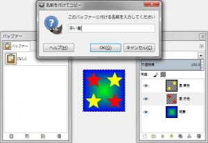 gimp-edit-buffer-copy-ex-2.png