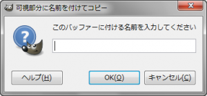 gimp-edit-buffer-copy-visible-dialog.png