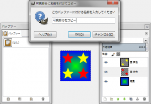 gimp-edit-buffer-copy-visible-ex-2.png