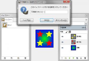 gimp-edit-buffer-copy-visible-ex-2.png