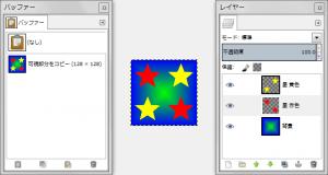 gimp-edit-buffer-copy-visible-ex-3.png