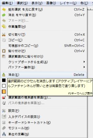 gimp-edit-clear.png