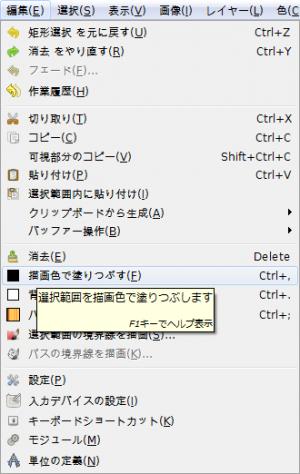 gimp-edit-fill-fg.png