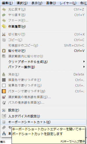 gimp-edit-keyboard-shortcuts.png