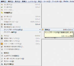gimp-edit-paste-as-new.png