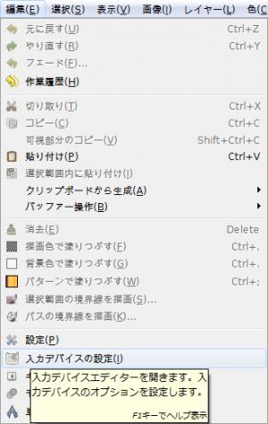 gimp-edit-prefs-input-devices.png